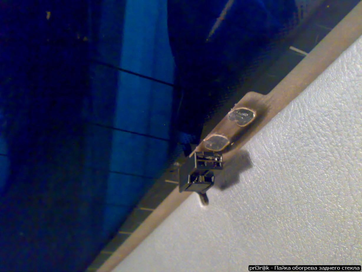 Как отремонтировать обогреватель заднего стекла 70
