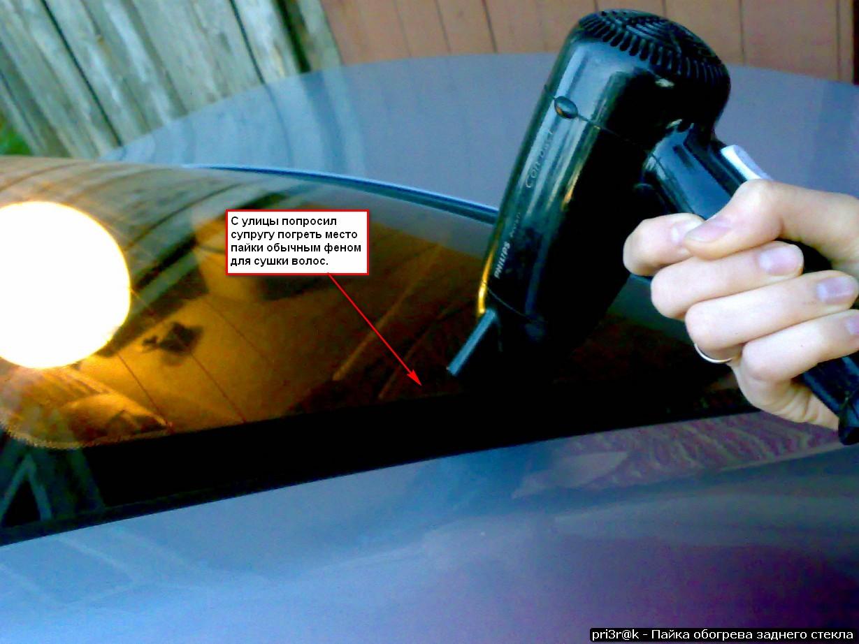 Обогрев заднего стекла ремонт своими руками видео
